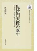 毘沙門天像の誕生 シルクロードの東西文化交流 オンデマンド版 (歴史文化ライブラリー)