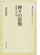 神々の原像 祭祀の小宇宙 オンデマンド版 (歴史文化ライブラリー)