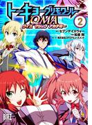 トーキョーグリモワールQMA (2)(バーズコミックス)