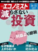 週刊エコノミスト2017年10/31号