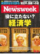 ニューズウィーク日本版 2017年 10/31号(ニューズウィーク)