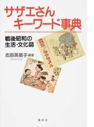 サザエさんキーワード事典 戦後昭和の生活・文化誌