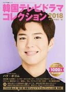 韓国テレビドラマコレクション 2018