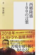 西郷隆盛100の言葉 (潮新書)
