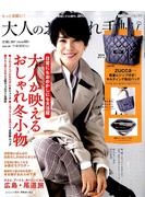 大人のおしゃれ手帖 2017年 12月号 [雑誌]
