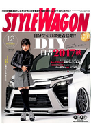 STYLE WAGON 2017年 12月号 [雑誌]