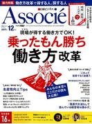 日経ビジネス Associe (アソシエ) 2017年 12月号 [雑誌]