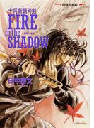 十兵衛錆刃剣 FIRE in the SHADOW(爛熟の媚獣)(集英社文庫(スーパーファンタジー文庫テキスト版))