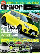 driver(ドライバー) 2017年 12月号