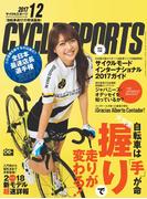 CYCLE SPORTS (サイクルスポーツ) 2017年 12月号