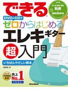 できる DVDとCDでゼロからはじめる エレキギター超入門(できる)