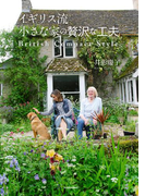 【期間限定価格】イギリス流 小さな家の贅沢な工夫