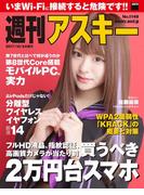 週刊アスキー No.1149(2017年10月24日発行)(週刊アスキー)