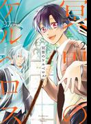 冥界のケルベロス 2巻(Gファンタジーコミックス)
