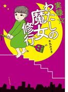 実録☆わたしの魔女修行(コミックエッセイの森)