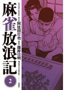 麻雀放浪記 : 2(アクションコミックス)