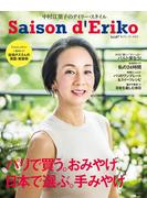 セゾン・ド・エリコ Vol.7