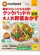 クックパッドの大人気野菜おかず108(扶桑社MOOK)