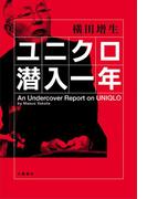 ユニクロ潜入一年(文春e-book)