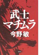 武士マチムラ(琉球空手シリーズ)(集英社文芸単行本)