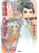 陰陽師九郎判官(コバルト文庫)