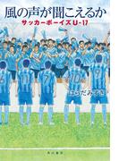 風の声が聞こえるか サッカーボーイズU-17(角川書店単行本)