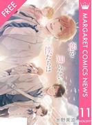 マーガレットコミックスNEWS 11月号