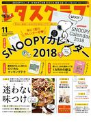 【期間限定価格】レタスクラブ 2017年11月増刊号(レタスクラブ)