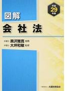 図解会社法 平成29年版