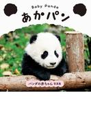 あかパン Baby Panda パンダの赤ちゃん写真集