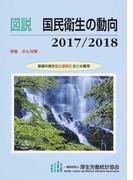 図説国民衛生の動向 2017/2018 特集がん対策