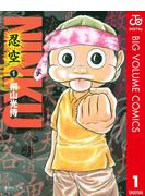 ≪期間限定 20%OFF≫【セット商品】NINKU―忍空― 1-6巻セット