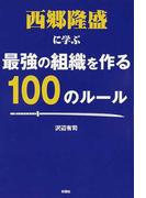 西郷隆盛に学ぶ最強の組織を作る100のルール