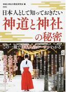 日本人として知っておきたい神道と神社の秘密