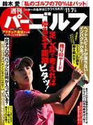 週刊パーゴルフ 2017/11/7号