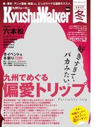 KyushuWalker九州ウォーカー 冬 2017(Walker)