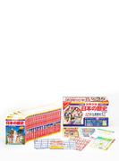 日本の歴史全23巻 新セット (日本の歴史全23巻 新セット)