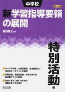 中学校新学習指導要領の展開 特別活動編平成29年版