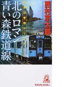 北のロマン 青い森鉄道線 長篇トラベルミステリー (TOKUMA NOVELS 十津川警部シリーズ)