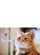 WE LOVEボブ! 映画『ボブという名の猫』公式フォトブック