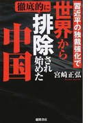 習近平の独裁強化で世界から徹底的に排除され始めた中国