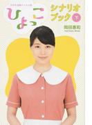 NHK連続テレビ小説「ひよっこ」シナリオブック 下