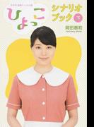 NHK連続テレビ小説「ひよっこ」シナリオブック 下 (TOKYO NEWS BOOKS)