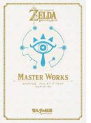 ゼルダの伝説 30周年記念書籍 第3集 ゼルダの伝説 ブレス オブ ザ ワイルド MASTER WORKS