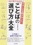日本人の9割が知らない「ことばの選び方」大全 絵で見てわかる!
