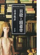 貝殻と頭蓋骨 (平凡社ライブラリー)
