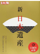新日本遺産
