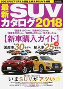 最新SUVカタログ 2018 国産&輸入車全55モデル+αの車両価格別ガイド