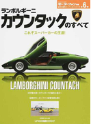 ランボルギーニ・カウンタックのすべて 保存版記録集