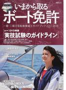 いまから取るボート免許 一級・二級小型船舶操縦士ガイドブック 2017−2018 (KAZIムック)(KAZIムック)